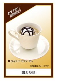 GR_Area_Drink(jouhoku)_1110.jpg