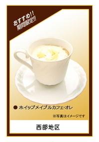 GR_Area_Drink(seibu)_1110.jpg