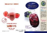 seasonal_Drink_1206.jpg