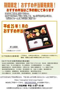 貸会議室(マイ・スペース/プラザ) 期間限定おすすめ弁当