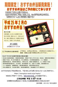 MS_Bento_201302.jpg