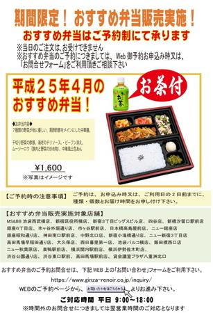MS_Bento_201304.jpg
