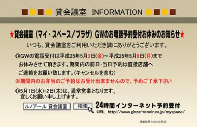 MS_GW_20130430.jpg