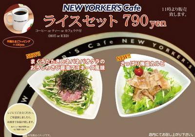 NY_Food_201305.jpg