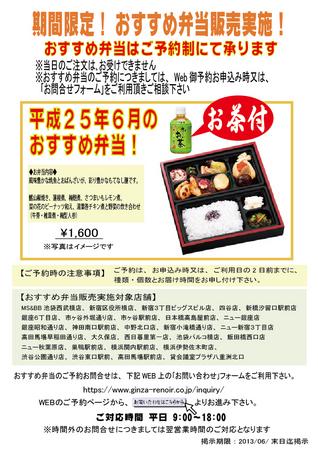 MS_Bento_201306.jpg