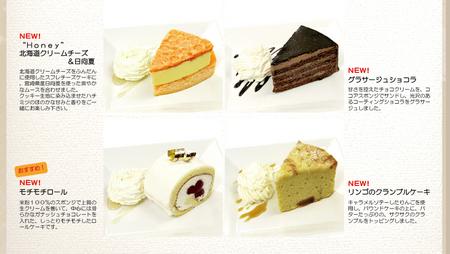 CM_Cake_201307.jpg