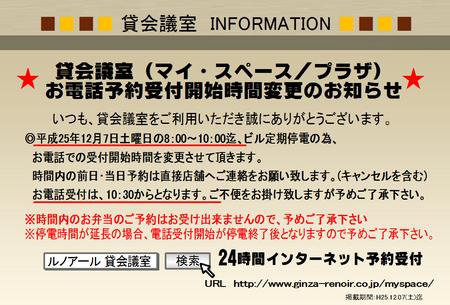 MS_20131207.jpg