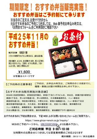 MS_Bento_201311.jpg