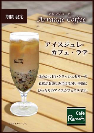 CR_Drink_201405.jpg