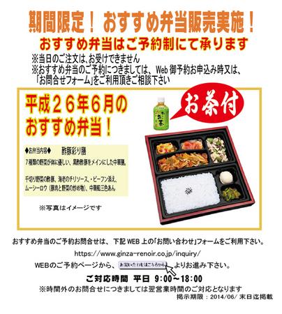 MS_Bento_201406.jpg