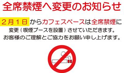 全席禁煙のご案内