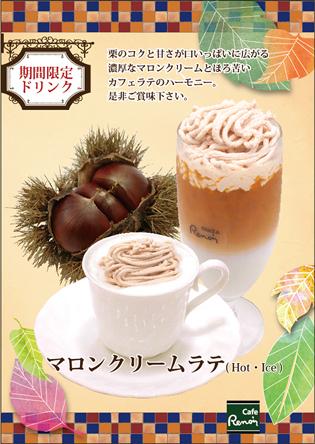 CR_Drink_201410.jpg
