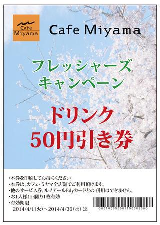 http://www.ginza-renoir.co.jp/news/news_images/CafeMiyama_201404.jpg