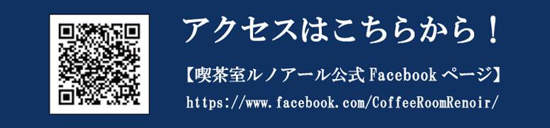 喫茶室ルノアールFacebook
