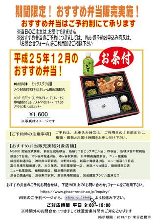 http://www.ginza-renoir.co.jp/news/news_images/MS_Bento_1312.jpg
