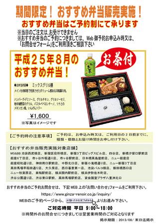 http://www.ginza-renoir.co.jp/news/news_images/MS_Bento_201308.jpg