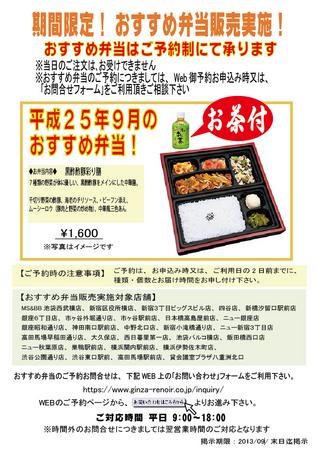 http://www.ginza-renoir.co.jp/news/news_images/MS_Bento_201309.jpg