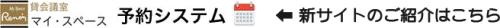 新貸会議室WEB予約システムへの変更イメージはこちらから