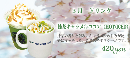 http://www.ginza-renoir.co.jp/news/news_images/NY_Drink_201303_2.jpg