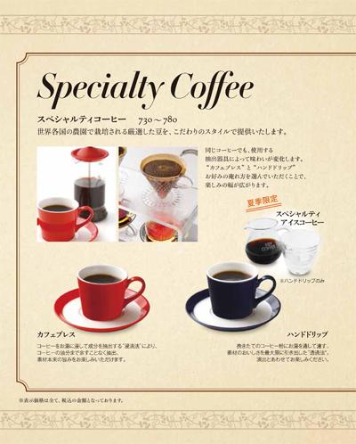 夏季限定スペシャルティアイスコーヒー